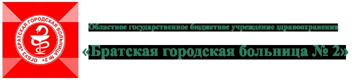 ОГБУЗ  Братская городская больница № 2
